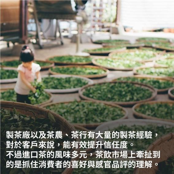 茶葉供應商製茶、手搖茶