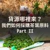 貨源哪裡來?我們如何採購茶葉原物料?Part II