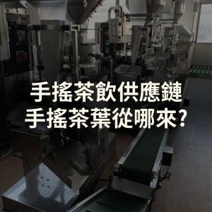 手搖茶飲供應鏈-手搖茶葉從哪來?