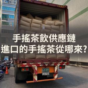 手搖茶飲供應鏈- 進口的手搖茶葉從哪來?