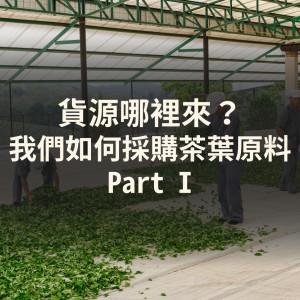 貨源哪裡來?我們如何採購茶葉原物料?