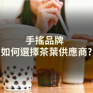 手搖品牌如何選擇茶葉供應商?