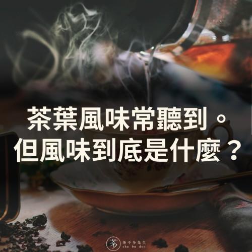 探究飲料茶葉的風味。但風味是什麼意思?